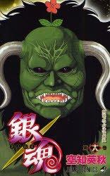 Gintama # 18