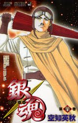Gintama # 20