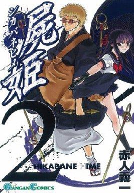 couverture, jaquette Shikabane Hime 2  (Square enix)