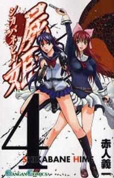 couverture, jaquette Shikabane Hime 4  (Square enix)