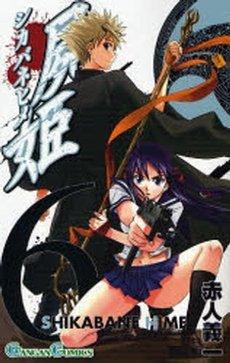 couverture, jaquette Shikabane Hime 6  (Square enix)