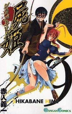 couverture, jaquette Shikabane Hime 9  (Square enix)
