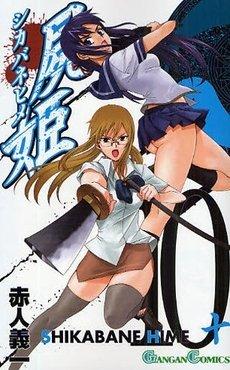 couverture, jaquette Shikabane Hime 10  (Square enix)