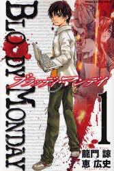 Bloody Monday édition Japonaise