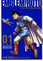Dragon Quest - Emblem of Roto édition Perfect