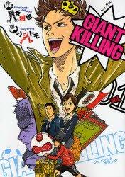Giant Killing # 1
