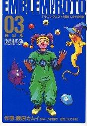 couverture, jaquette Dragon Quest - Emblem of Roto 3 Perfect (Square enix)