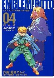 couverture, jaquette Dragon Quest - Emblem of Roto 4 Perfect (Square enix)