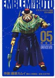 couverture, jaquette Dragon Quest - Emblem of Roto 5 Perfect (Square enix)