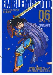 couverture, jaquette Dragon Quest - Emblem of Roto 6 Perfect (Square enix)