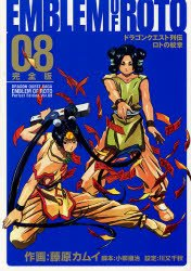 couverture, jaquette Dragon Quest - Emblem of Roto 8 Perfect (Square enix)