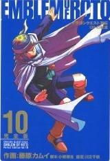 couverture, jaquette Dragon Quest - Emblem of Roto 10 Perfect (Square enix)