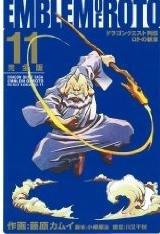 couverture, jaquette Dragon Quest - Emblem of Roto 11 Perfect (Square enix)
