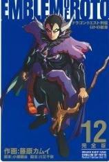couverture, jaquette Dragon Quest - Emblem of Roto 12 Perfect (Square enix)