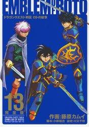 couverture, jaquette Dragon Quest - Emblem of Roto 13 Perfect (Square enix)