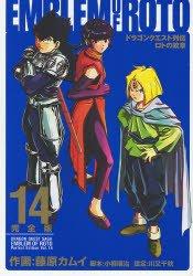 couverture, jaquette Dragon Quest - Emblem of Roto 14 Perfect (Square enix)