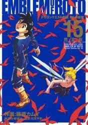 couverture, jaquette Dragon Quest - Emblem of Roto 15 Perfect (Square enix)