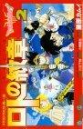 couverture, jaquette Dragon Quest - Emblem of Roto 2  (Enix)