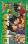 couverture, jaquette Dragon Quest - Emblem of Roto 3  (Enix)
