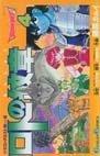 couverture, jaquette Dragon Quest - Emblem of Roto 4  (Enix)