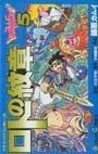 couverture, jaquette Dragon Quest - Emblem of Roto 5  (Enix)