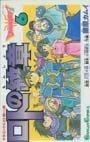couverture, jaquette Dragon Quest - Emblem of Roto 6  (Enix)