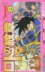 couverture, jaquette Dragon Quest - Emblem of Roto 8  (Enix)