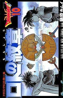 couverture, jaquette Dragon Quest - Emblem of Roto 10  (Enix)