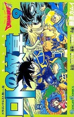 couverture, jaquette Dragon Quest - Emblem of Roto 9  (Enix)