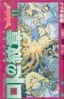 couverture, jaquette Dragon Quest - Emblem of Roto 11  (Enix)