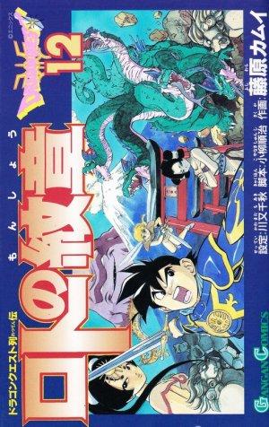 couverture, jaquette Dragon Quest - Emblem of Roto 12  (Enix)