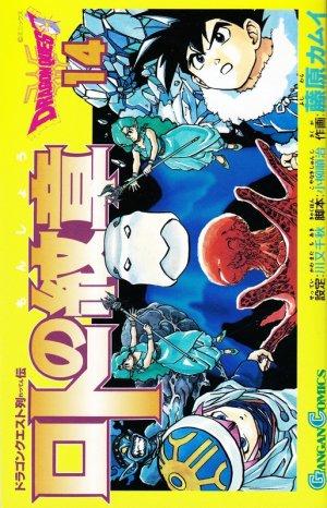 couverture, jaquette Dragon Quest - Emblem of Roto 14  (Enix)