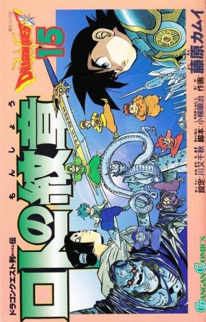 couverture, jaquette Dragon Quest - Emblem of Roto 15  (Enix)