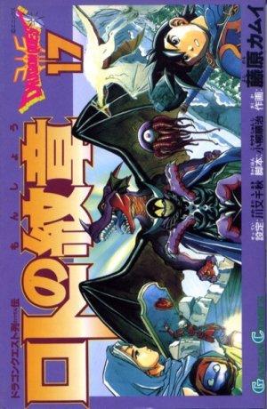 couverture, jaquette Dragon Quest - Emblem of Roto 17  (Enix)