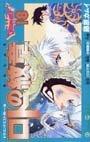 couverture, jaquette Dragon Quest - Emblem of Roto 18  (Enix)