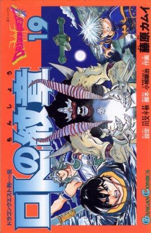 couverture, jaquette Dragon Quest - Emblem of Roto 19  (Enix)