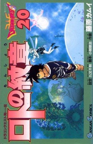 couverture, jaquette Dragon Quest - Emblem of Roto 20  (Enix)