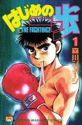 Ippo édition simple
