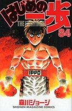 Ippo # 84