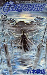 Claymore # 12