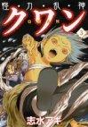 couverture, jaquette Qwan 3  (Media factory) Manga