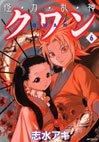 couverture, jaquette Qwan 6  (Media factory) Manga