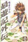 Saiyuki Gaiden édition Japonaise