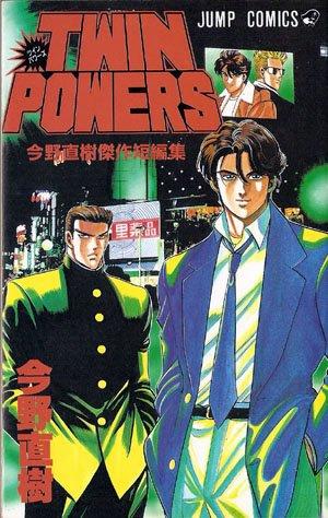 Twin Powers édition Japonaise