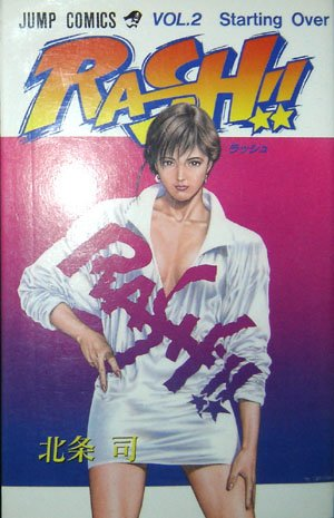 couverture, jaquette Rash !! 2  (Shueisha)