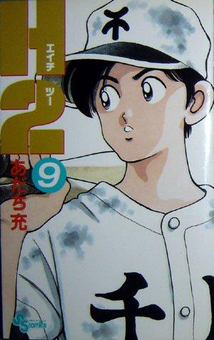 H2 édition Japonaise