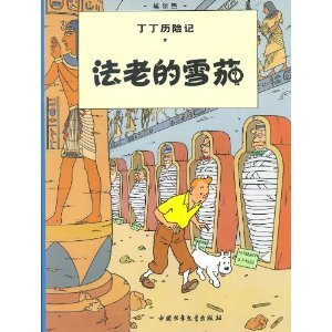 Tintin (Les aventures de) édition Chinoise en mandarin