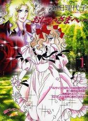 couverture, jaquette Très cher frère... 1  (Shueisha)