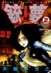 couverture, jaquette Gunnm 2  (Shueisha)