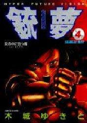 couverture, jaquette Gunnm 4  (Shueisha)